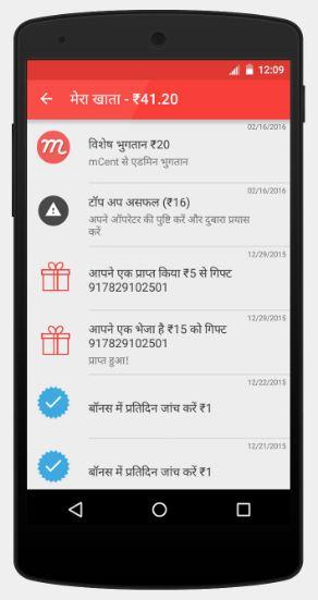 mCent Mobile Application Se Aap Airtime Gift Bhej Sakte hai