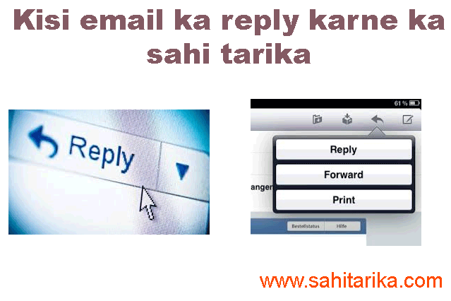 kisi email ke reply karne ka sahi tarika