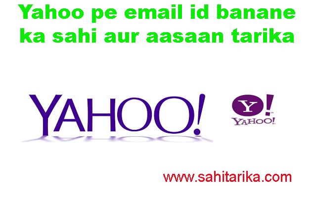 yaahoo_pe_email_id_banane_ka_sahi_aur_asaan_tarika