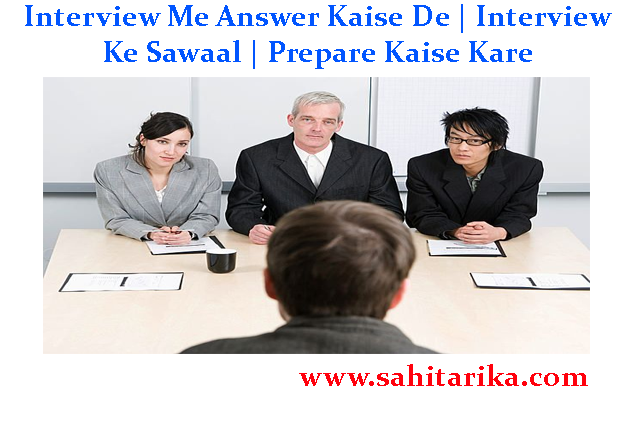 Interview Me Answer Kaise De | Interview Ke Sawaal | Prepare Kaise Kare