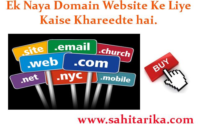 Ek Naya Domain Website Ke Liye Kaise Khareedte hai.