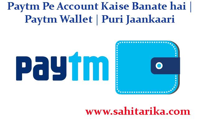 Paytm Pe Account Kaise Banate hai   Paytm Wallet   Puri Jaankaari