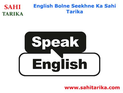 English Bolne Seekhne Ka Sahi Tarika