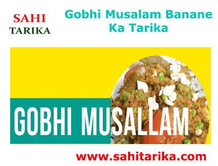 Gobhi Musalam Banane Ka Tarika