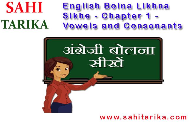 English Bolna Likhna Sikhe - Chapter 1 - Vowels and Consonants
