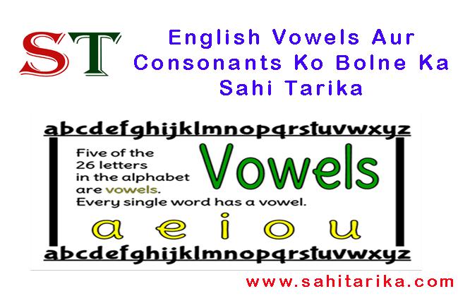 English Vowels Aur Consonants Ko Bolne Ka Sahi Tarika