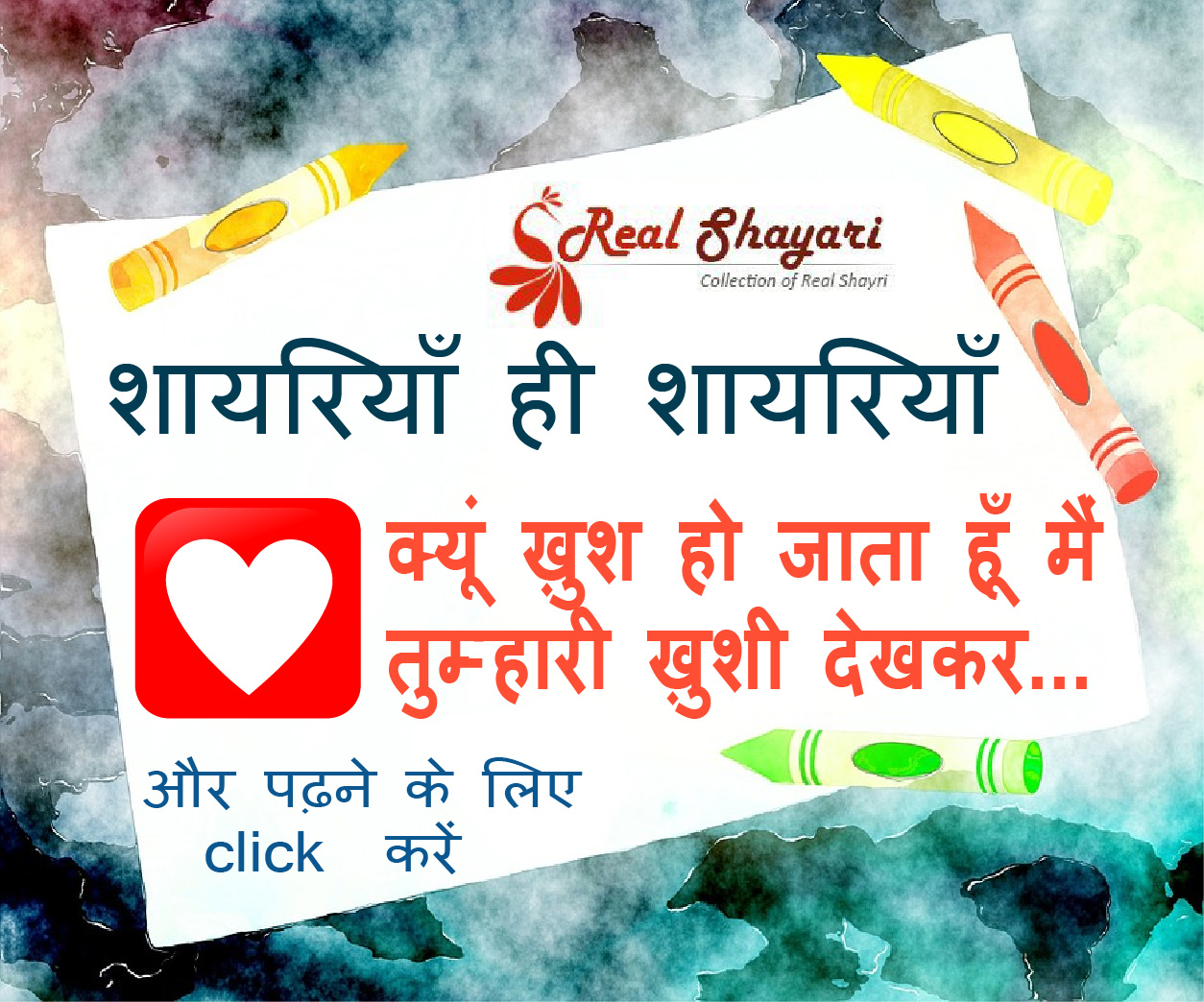 Real Shayari Advertisement