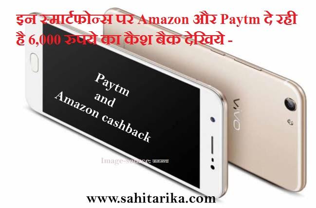 इन स्मार्टफोन्स पर Amazon और Paytm दे रही है 6,000 रुपये का कैश बैक देखिये -