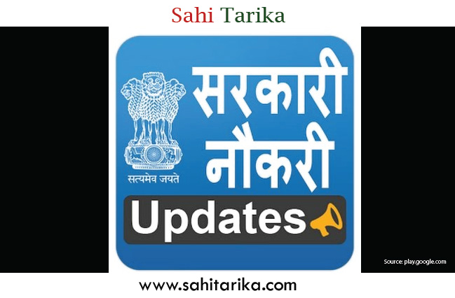 सरकारी नौकरी | Ministry Of Home Affairs | Govt. Of India | Form Apply Kare