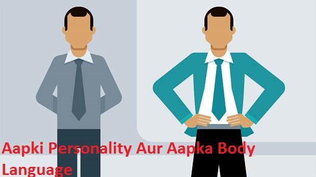 Aapki Personality Aur Aapka Body Language