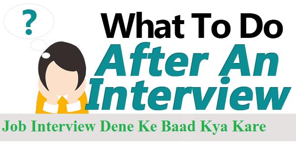 Job Interview Ke Baad Kya Kare