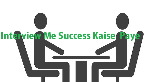 Interview Me Pass Kaise Kare
