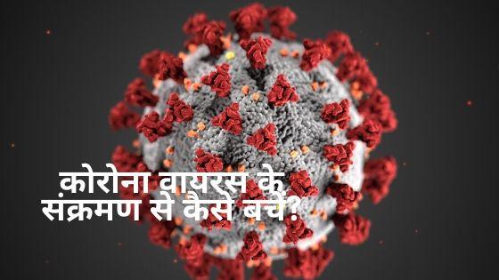 कोरोना वायरस के संक्रमण से कैसे बचें?